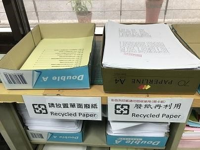 Both sides of paper to be used in offices. (Taitung University)